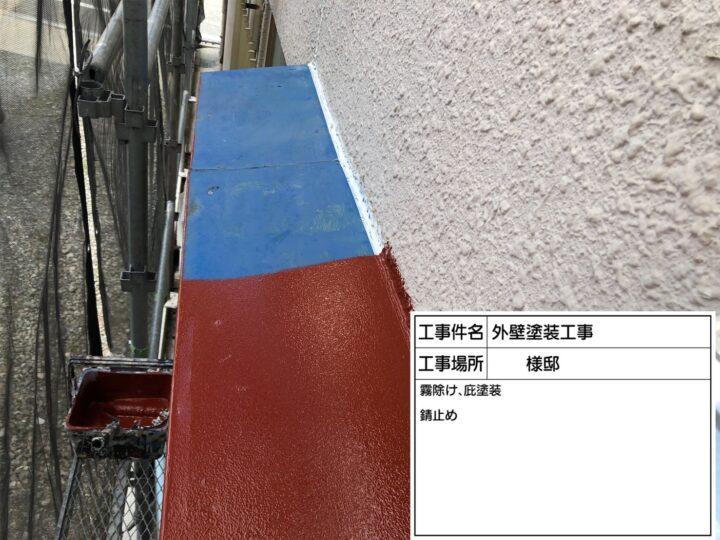 小庇塗装②