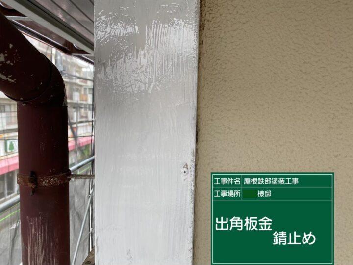 外壁板金塗装②