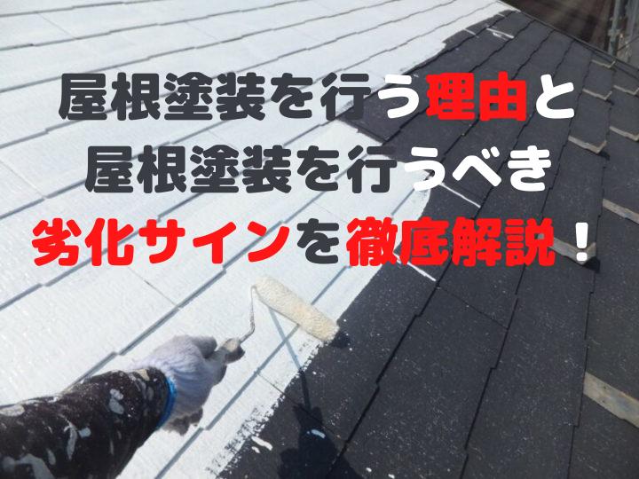 江戸川区 外壁塗装