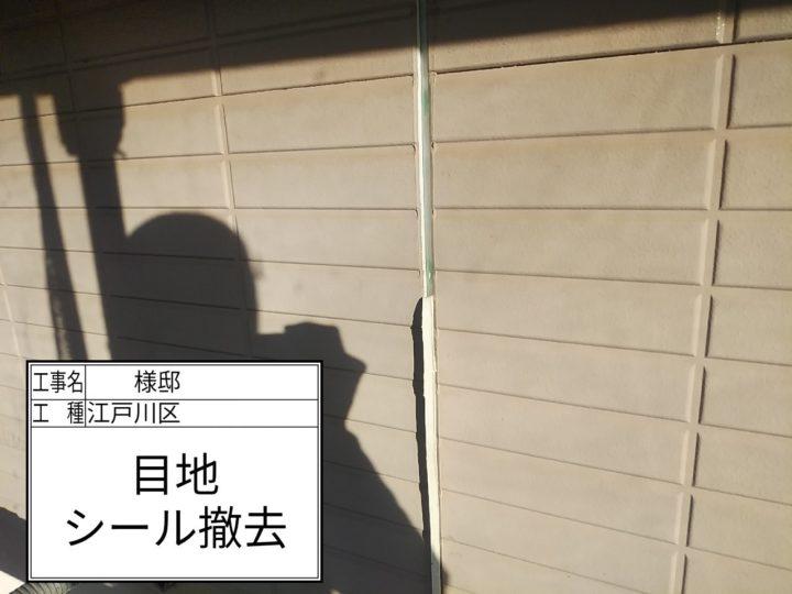 コーキング(外壁目地)①