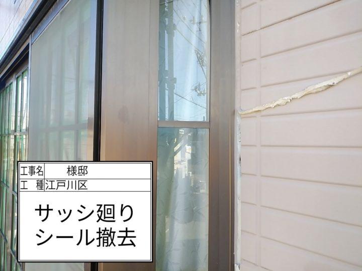 コーキング(サッシ廻り)①