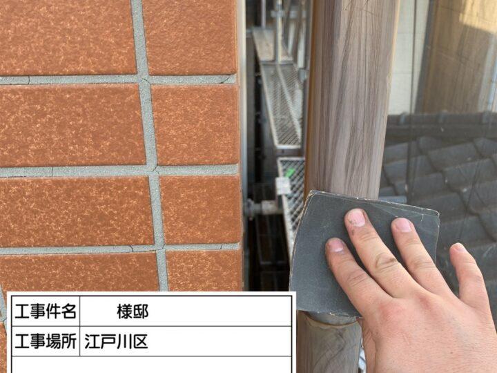 付帯部塗装(雨樋)③