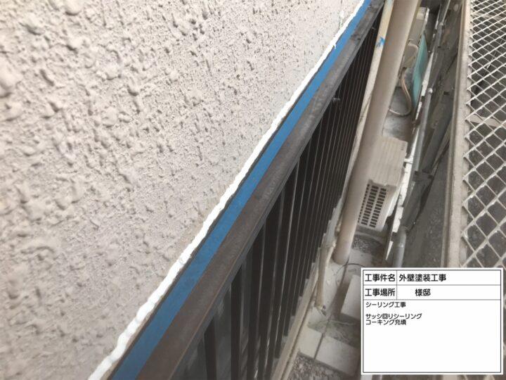 コーキング②