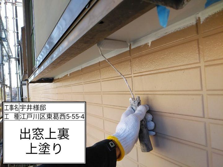 出窓上裏塗装②