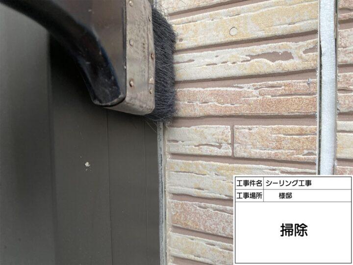 コーキング(サッシ周り)②
