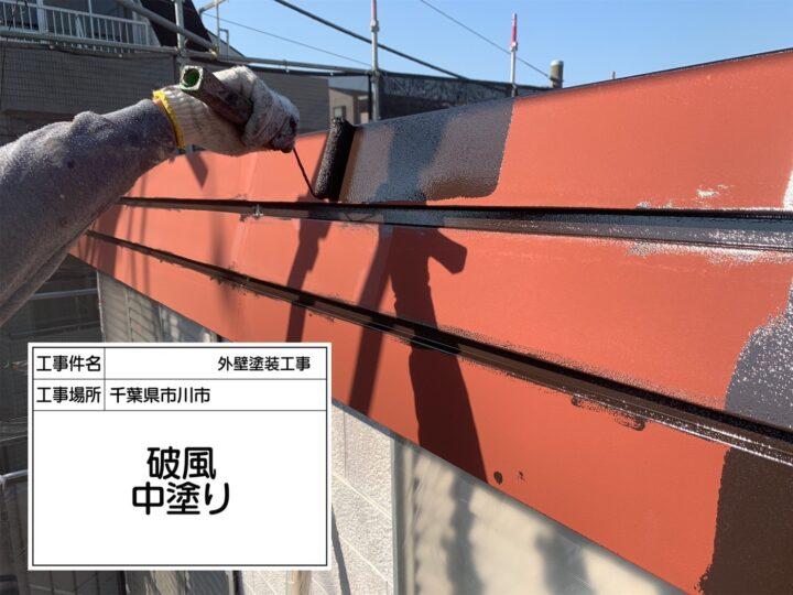 (3)付帯部塗装③