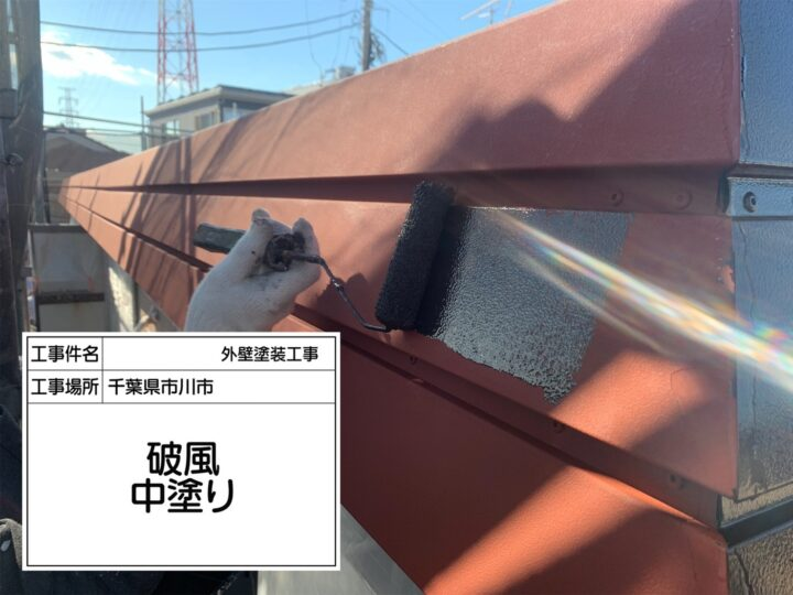 (1)付帯部塗装③