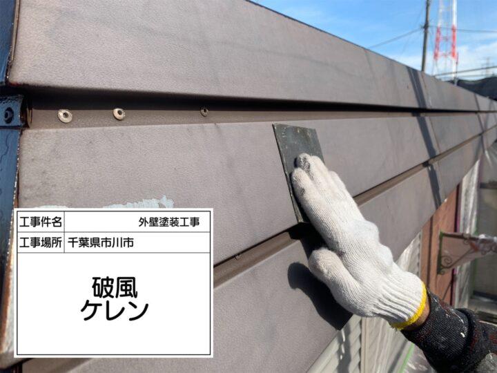 (2)付帯部塗装①