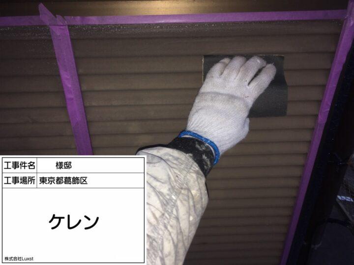 戸袋塗装①