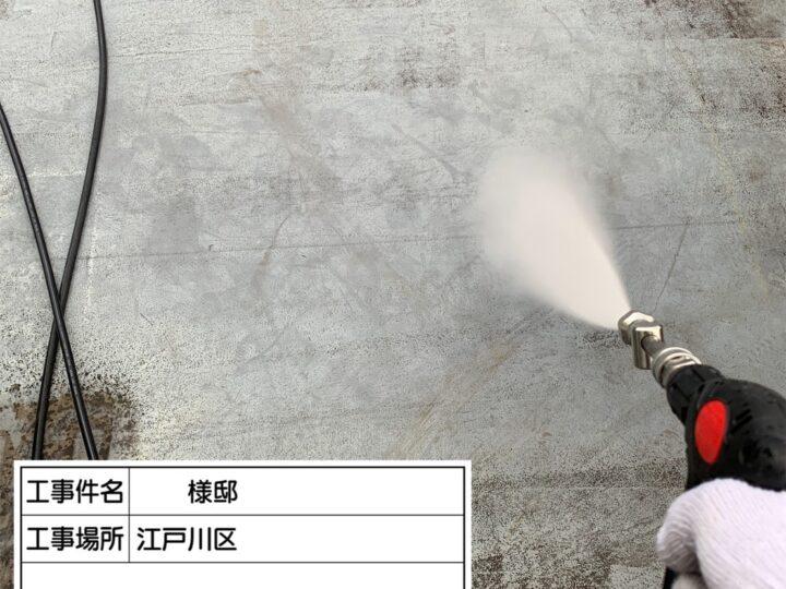 高圧洗浄③