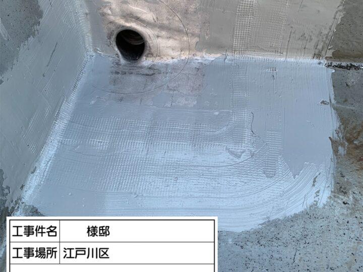 屋上防水④