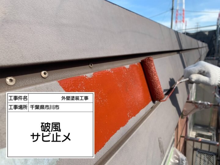 (2)付帯部塗装②