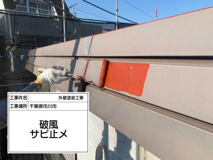 (3)付帯部塗装②