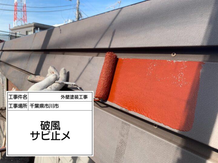 (1)付帯部塗装②