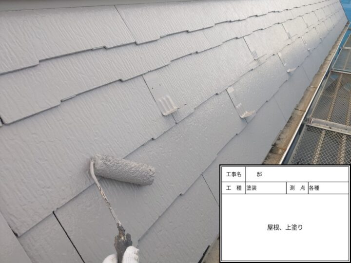 下屋根塗装③