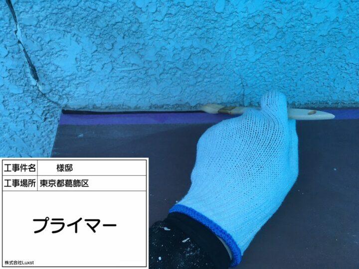 コーキング(小庇取合部分)①