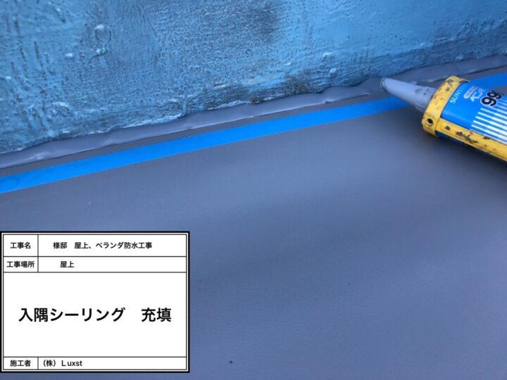 屋上防水⑲