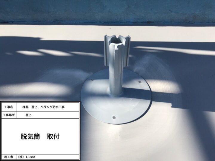 屋上防水⑯