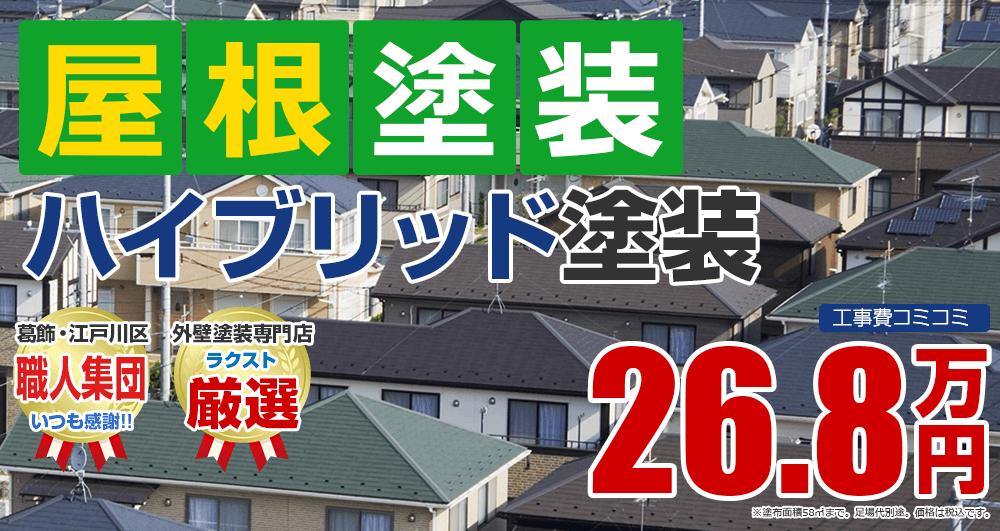 東京都江戸川区、葛飾区の屋根塗装メニューハイブリッド塗装 26.8万円(税込)