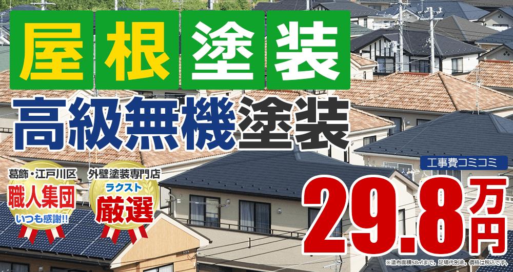 東京都江戸川区、葛飾区の屋根塗装メニュー 高級無機塗装 29.8万円(税込)