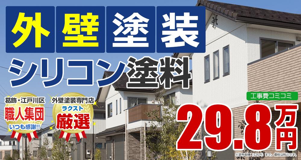 東京都江戸川区、葛飾区の外壁塗装メニュー シリコン塗装 29.8万円(税込)