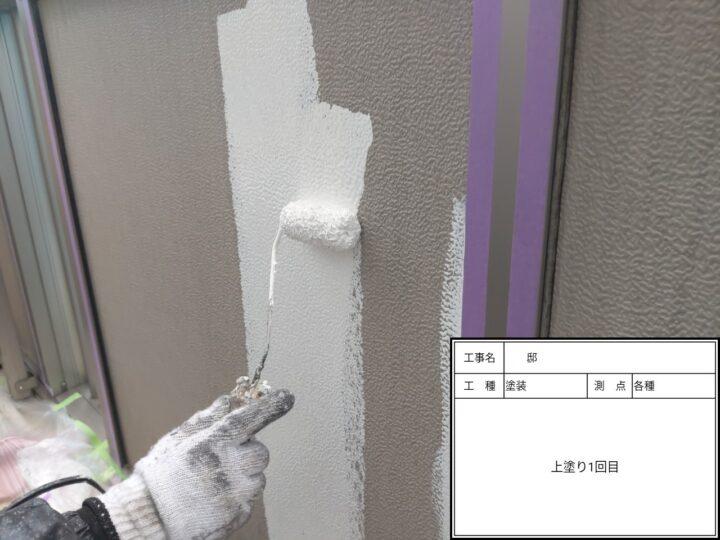 ベランダ腰壁塗装②