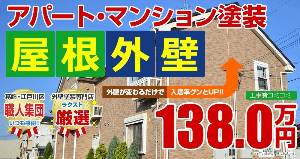 アパート・マンション外壁屋根塗装 シリコン塗装6戸の場合138万円(税込)