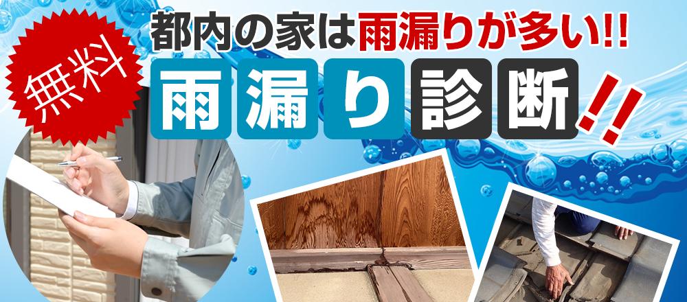 東京都江戸川区、葛飾区、足立区雨漏り実績No.1
