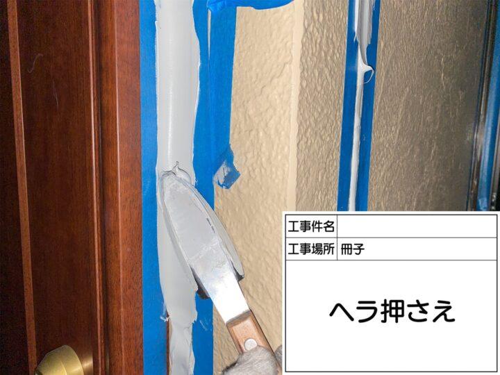 コーキング打替え(サッシ)④