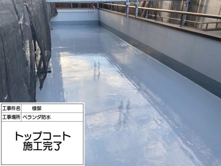 【足立区】防水工事・M様邸