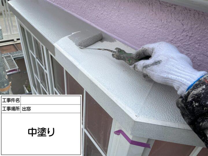 出窓天端塗装③