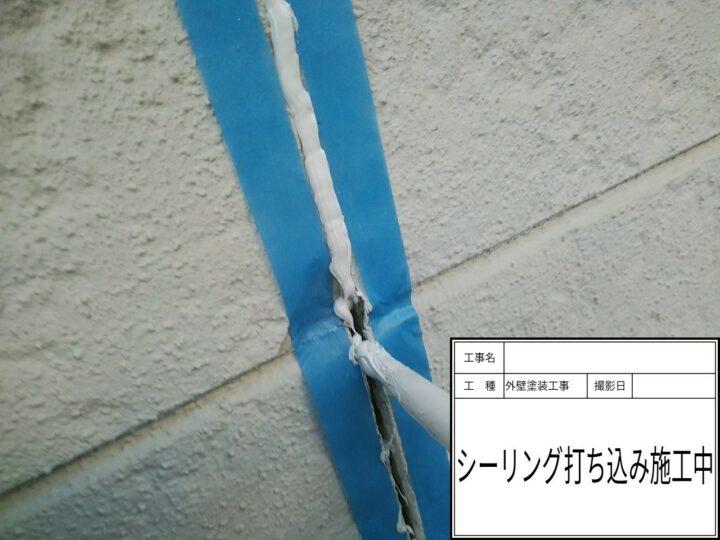 コーキング打替え(目地)③