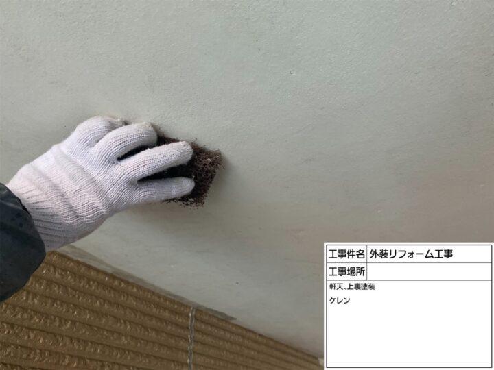 上裏塗装①