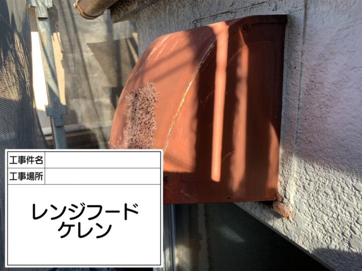 レンジフード塗装①