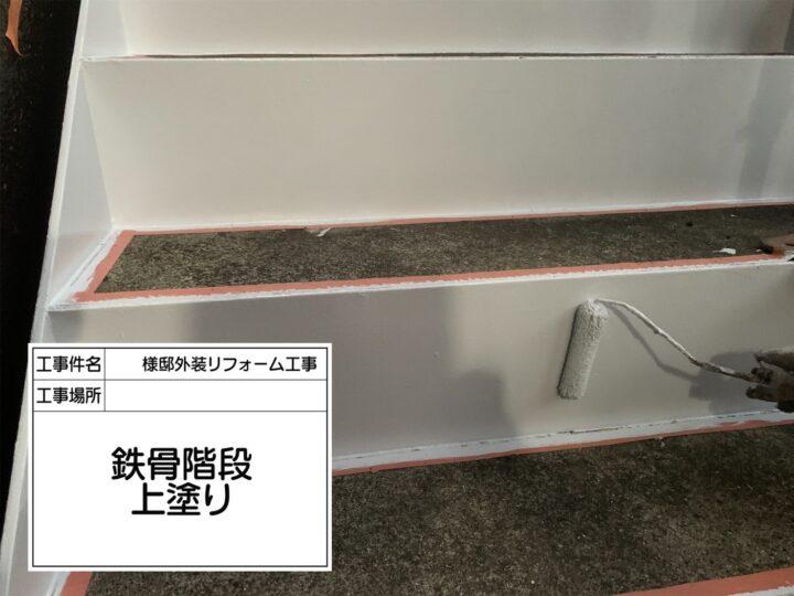 鉄骨階段塗装④