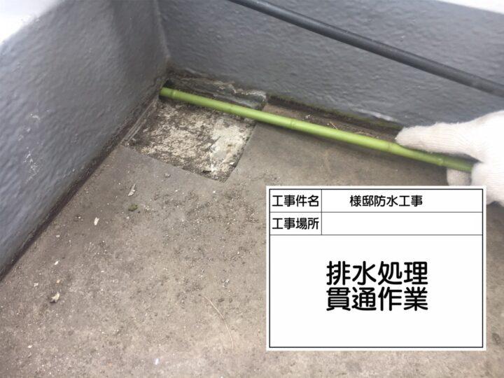 屋上防水③