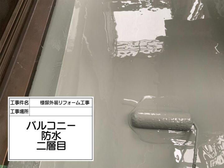 バルコニー防水⑧