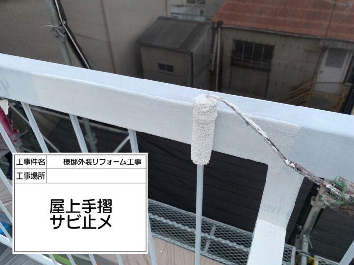 屋上手摺塗装②