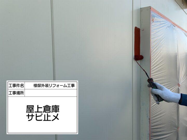 屋上倉庫塗装②
