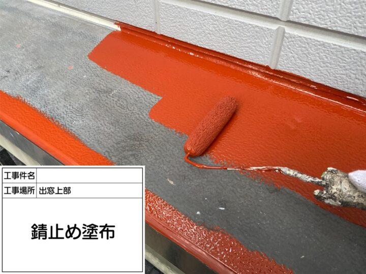 出窓天端塗装②