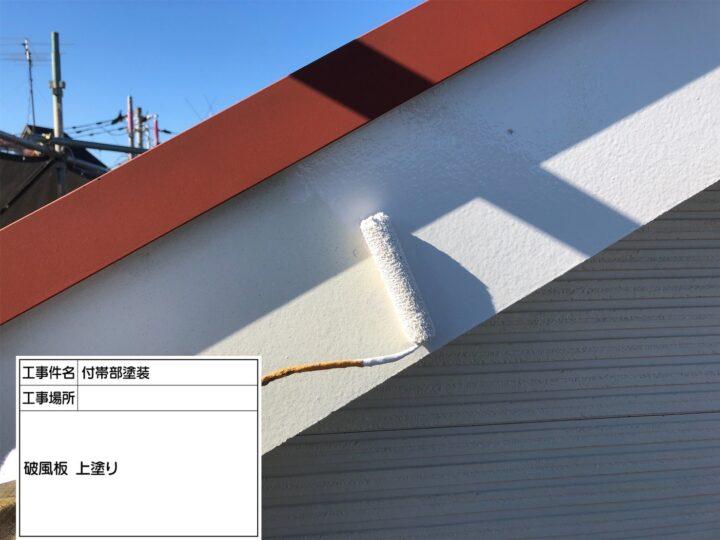 破風板塗装②