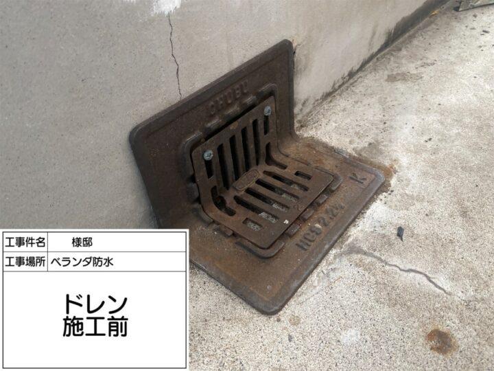 ベランダ防水工事①