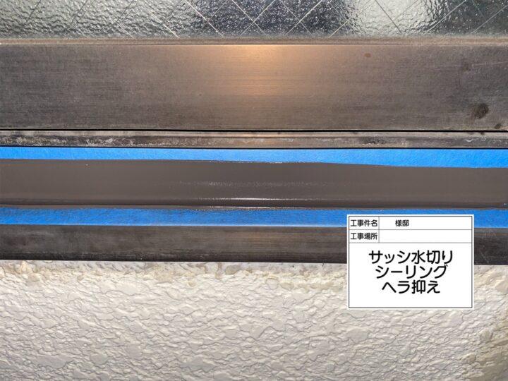 コーキング打替え(サッシ水切り)④