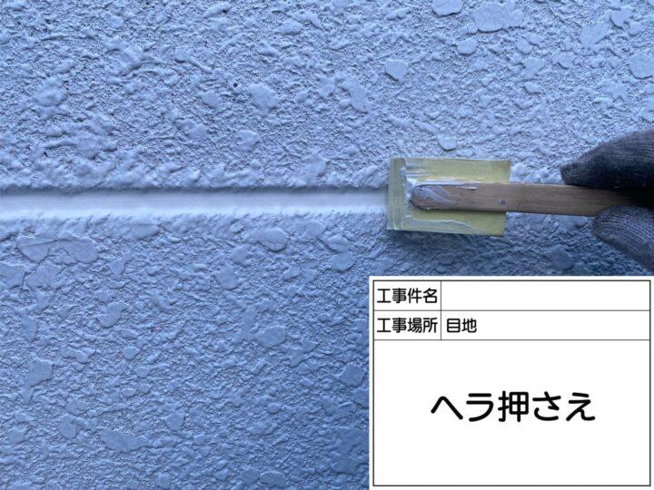 コーキング増打ち(目地)③