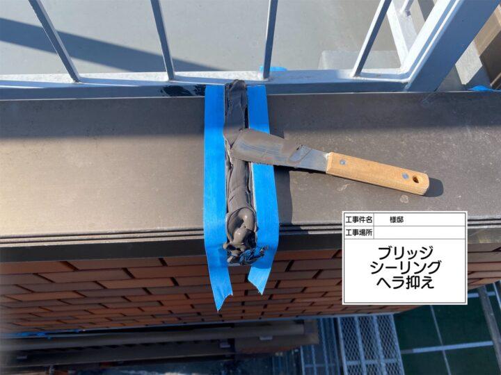 コーキング増打ち(ブリッジ)③