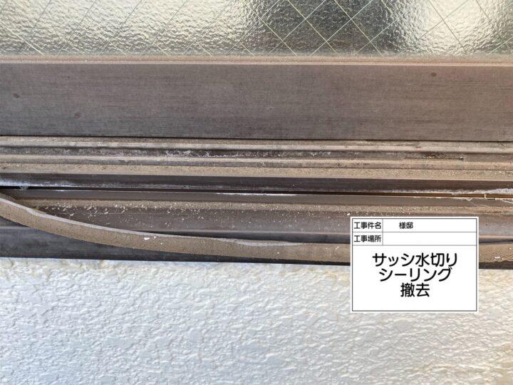 コーキング打替え(サッシ水切り)①