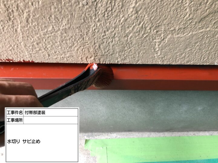 水切り塗装②