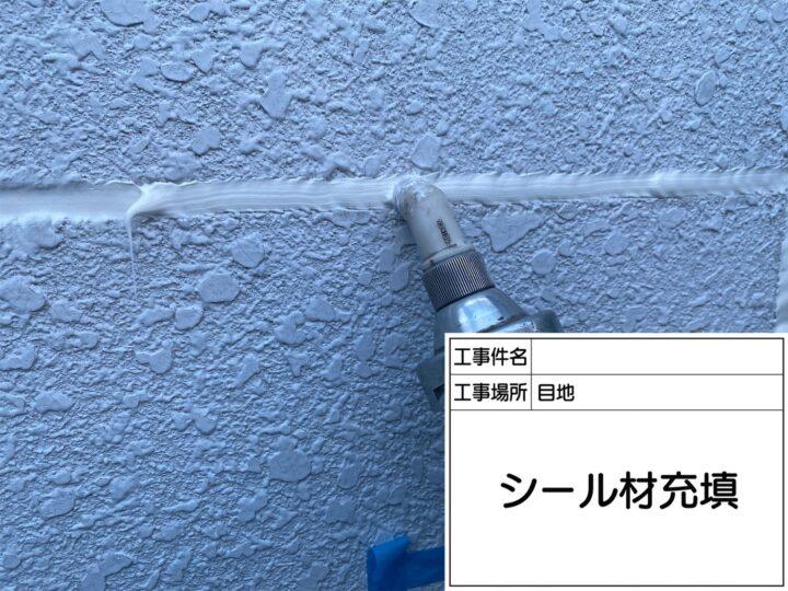 コーキング増打ち(目地)②