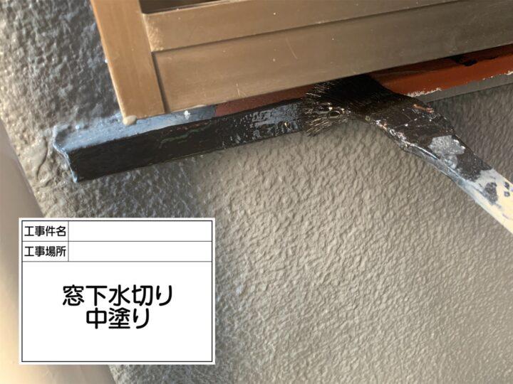 窓下水切り塗装③