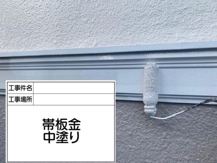 帯板塗装③